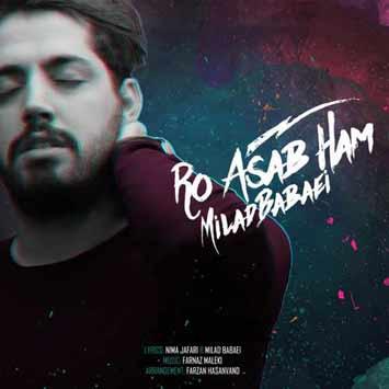 دانلود آهنگ جدید میلاد بابایی به نام رو اعصاب هم Milad Babaei Called Roo Asabe Ham