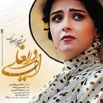 دانلود آهنگ جدید محسن چاوشی و سینا سرلک به نام ابی دریغا