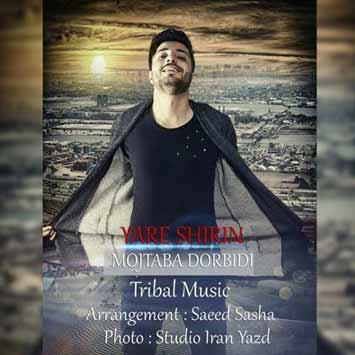 دانلود آهنگ جدید مجتبی دربیدی به نام یار شیرین Mojtaba Dorbidi Called Yare Shirin