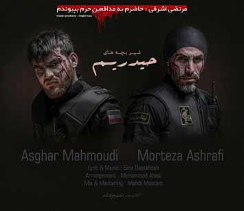 دانلود آهنگ جدید مرتضی اشرفی و اصغر محمودی به نام شیر بچه های حیدریم