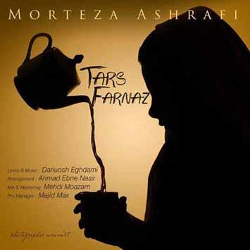 Morteza Ashrafi Tars Farnaz - دانلود آهنگ جدید مرتضی اشرفی به نام ترس فرناز