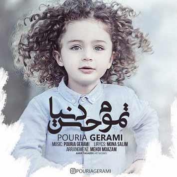 دانلود آهنگ جدید پوریا گرامی به نام تموم حس دنیا Pouria Gerami Called Tamoom Hese Donya