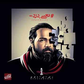 دانلود موزیک ویدیو جدید رضا صادقی به نام اولین بارون Reza Sadeghi Yani Dard