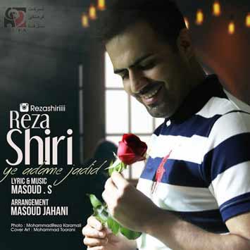Reza Shiri Ye Adame Jadid - دانلود آهنگ جدید رضا شیری به نام یه آدم جدید