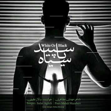 Salar Aghili Sepid Ya Siah - دانلود آهنگ جدید سالار عقیلی به نام سپید یا سیاه