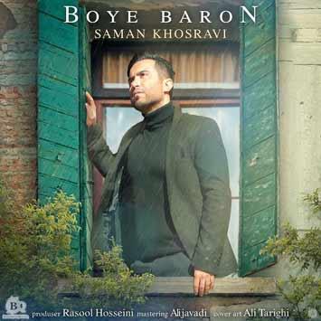 دانلود آهنگ جدید سامان خسروی به نام بوی بارون Saman Khosravi Boye Baroon