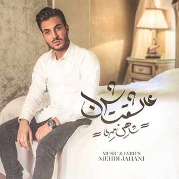 Shahin Miri Asheghet Shodan - دانلود آهنگ جدید شاهین میری به نام عاشقت شدن