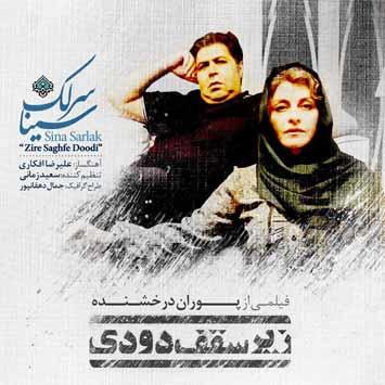 Sina Sarlak Zire Saghfe Doodi - دانلود آهنگ جدید سینا سرلک به نام زیر سقف دودی