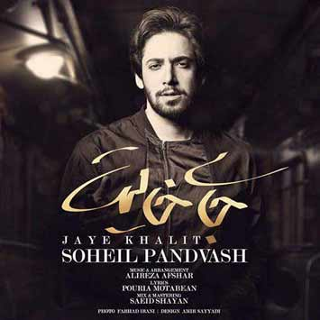 دانلود آهنگ جدید سهیل پندوش به نام جای خالیت Soheil Pandvash Jaye Khalit