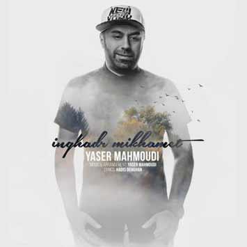 Yaser Mahmoudi Called Inghadr Mikhamet - دانلود آهنگ جدید یاسر محمودی به نام اینقدر میخوامت