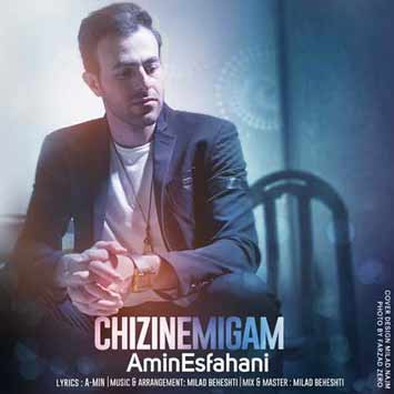 Amin Esfahani Chizi Nemigam - دانلود آهنگ جدید امین اصفهانی به نام چیزی نمیگم