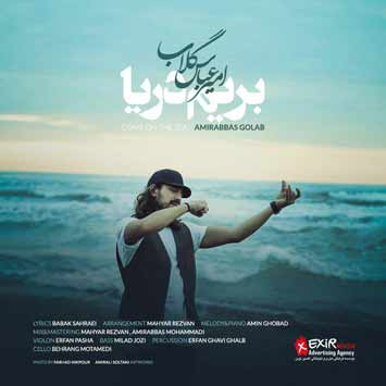 Amir Abbas Golab Berim Darya - دانلود آهنگ جدید امیرعباس گلاب به نام بریم دریا