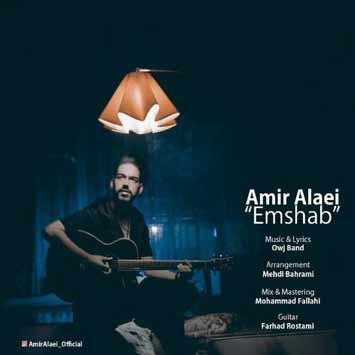 Amir Alaei Called Emshab - دانلود آهنگ جدید امیر علایی به نام امشب