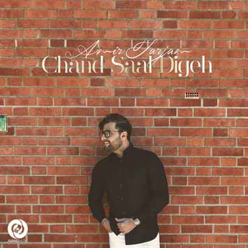 Amir Farjam Chand Saal Digeh - دانلود آهنگ جدید امیر فرجام به نام چند سال دیگه