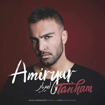 Amir Yar Tanham - دانلود آهنگ جدید امیر یار به نام تنهام