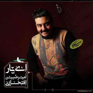 Amirhossein Eftekhari Ey Yar - دانلود آهنگ جدید امیرحسین افتخاری به نام ای یار