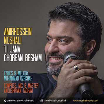 Amirhossein Noshali Ti Jana Ghorban Besham - دانلود آهنگ جدید امیرحسین نوشالی به نام تی جان قربان بشم