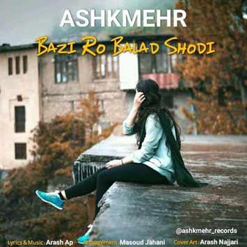 Ashkmehr Called Bazi Ro Balad Shodi - دانلود آهنگ جدید اشکمهر به نام بازی رو بلد شدی