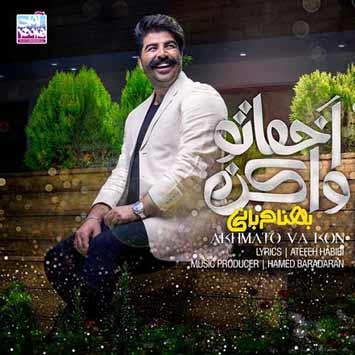 Behnam Bani Akhmato Va kon - دانلود آهنگ جدید بهنام بانی به نام اخماتو وا کن