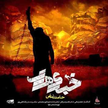 Hamed Zamani Khabari Hast - دانلود آهنگ جدید حامد زمانی به نام خبری هست