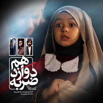 Hojat Ashrafzadeh Zarbe Davazdahom - دانلود آهنگ جدید حجت اشرف زاده به نام ضربه دوازدهم