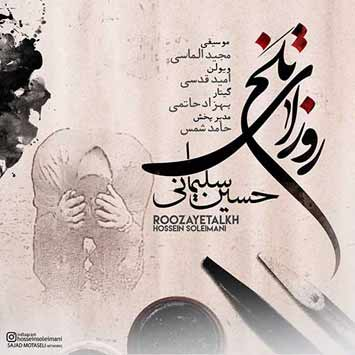 Hossein Soleimani Roozaye Talkh - دانلود دکلمه جدید حسین سلیمانی به نام روزای تلخ