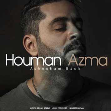 Houman Azma – Ashegham Bash - دانلود آهنگ جدید هومن آزما به نام عاشقم باش