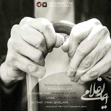 Iman Gholami Called Roozaye Javooni - دانلود آهنگ جدید ایمان غلامی به نام روزای جوونی