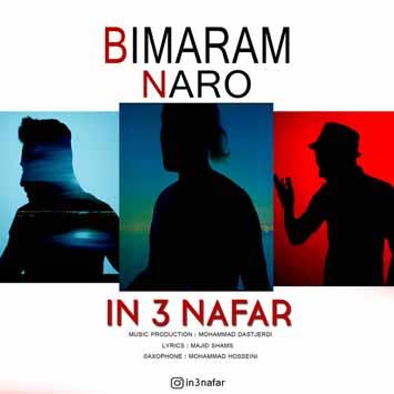 In 3nafar Bimaram Naro - دانلود آهنگ جدید این 3 نفر به نام بیمارم نرو