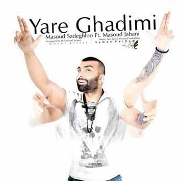 Masoud Sadeghloo Yare Ghadimi - دانلود آهنگ جدید مسعود صادقلو به نام یار قدیمی