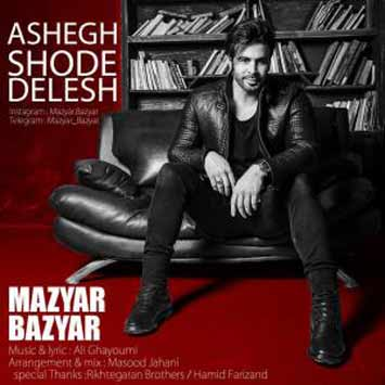 Mazyar Bazyar Ashegh Shode Delesh - دانلود آهنگ جدید مازیار بازیار به نام عاشق شده دلش