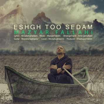 Mazyar Fallahi Eshgh Too Sedam - دانلود آهنگ جدید مازیار فلاحی به نام عشق تو صدام