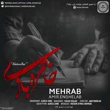 Mehrab Amir Enghelab Pasha Khatereh Bazi - دانلود آهنگ جدید مهراب به نام خاطره بازی