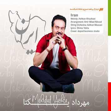 دانلود آهنگ جدید مهرداد یکتا به نام ایران