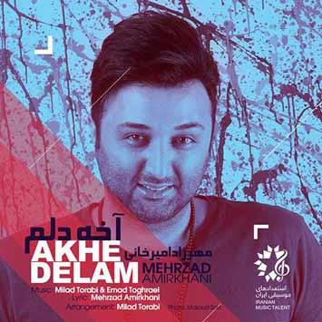 Mehrzad Amirkhani Akhe Delam - دانلود آهنگ جدید مهرزاد امیرخانی به نام آخه دلم