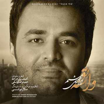 Meysam Ebrahimi Vase To - دانلود آهنگ جدید میثم ابراهیمی به نام واسه تو