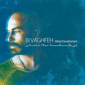 Milad Derakhshani Bi Vaghfeh - دانلود آهنگ جدید میلاد درخشانی به نام بی وقفه