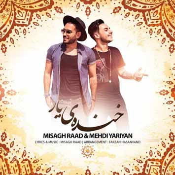 Misagh Raad Ft Mehdi Yariyan Khandeye Yaar - دانلود آهنگ جدید میثاق راد و مهدی یاریان به نام خنده ی یار