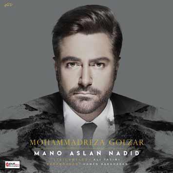 Mohammadreza Golzar Mano Aslan Nadid - دانلود آهنگ جدید محمدرضا گلزار به نام منو اصلا ندید