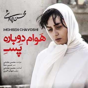 Mohsen Chavoshi Havam Dobare Pase - دانلود آهنگ جدید محسن چاوشی به نام هوام دوباره پسه