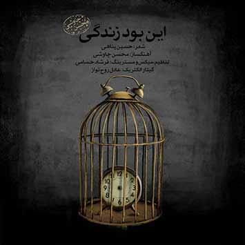 Mohsen Chavoshi In Bood Zendegi - دانلود نسخه جدید آهنگ محسن چاوشی به نام این بود زندگی