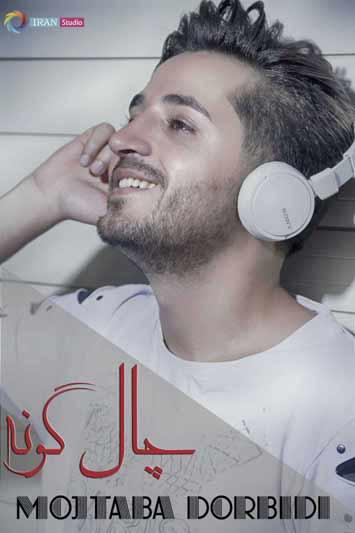 دانلود آهنگ جدید مجتبی دربیدی به نام چال گونه