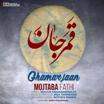 Mojtaba Fathi Ghamar Jaan - دانلود آهنگ جدید مجتبی فتحی به نام قمر جان