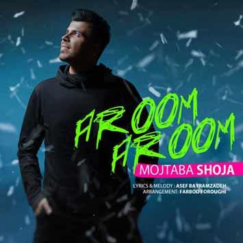 دانلود آهنگ جدید مجتبی شجاع به نام آروم آروم