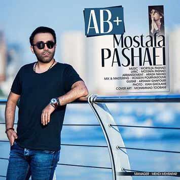 Mostafa Pashaei AB - دانلود آهنگ جدید مصطفی پاشایی به نام آ-ب مثبت