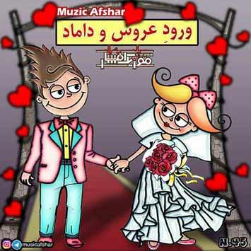 Music Afshar Voroode Arooso Damad - دانلود آهنگ جدید موزیک افشار به نام ورود عروس و داماد