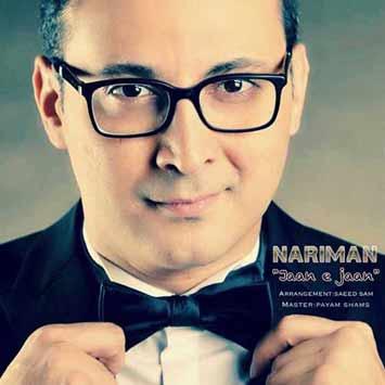 Nariman Jaan e Jaan - دانلود آهنگ جدید نریمان به نام جان جان