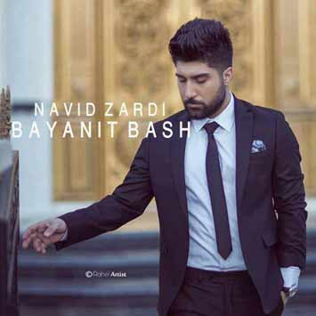 Navid Zardi Bayanit Bash - دانلود آهنگ جدید نوید زردی به نام بیانیت باش