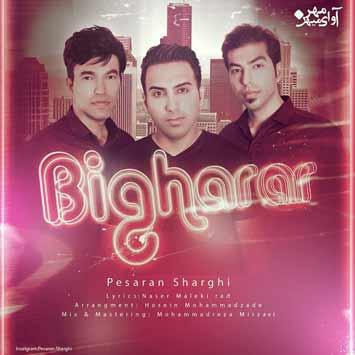Pesaran Sharghi Bigharar - دانلود آهنگ جدید پسران شرقی به نام بیقرار