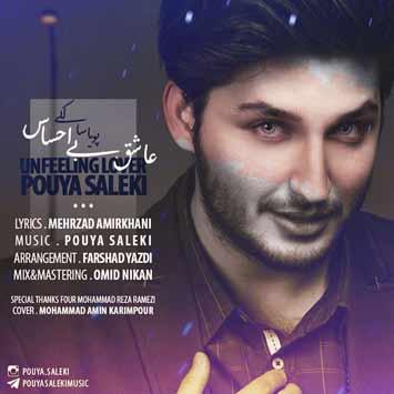 Pouya Saleki Asheghe Bi Ehsas 1 - دانلود آهنگ جدید پویا سالکی به نام عاشق بی احساس